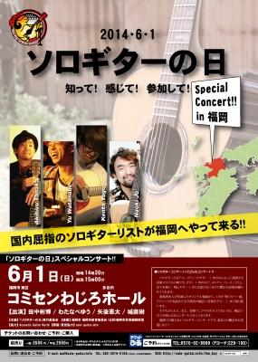 2014年6月1日(日)15時00分コミセンわじろホール「ソロギターの日」スペシャルライブ