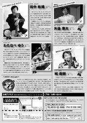 014年6月1日(日)15時00分コミセンわじろホール「ソロギターの日」スペシャルライブフライヤー裏
