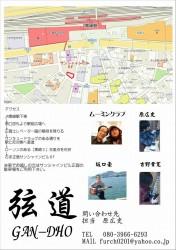 弦道ポスター2
