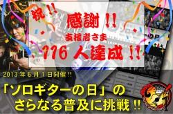 「ソロギターの日」プロジェクト第1段成功!!