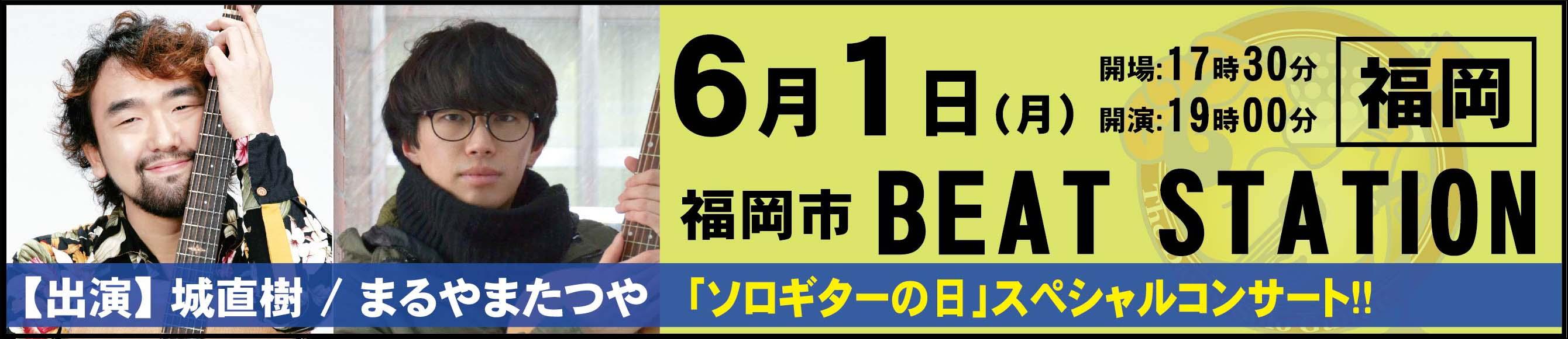 2015_06_01_福岡BEAT STATION「ソロギターの日」スペシャルライブ!