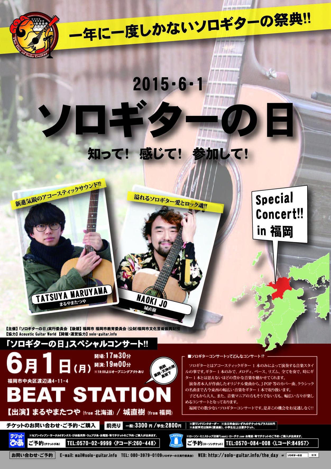 2015年「ソロギターの日」スペシャルコンサート in 福岡