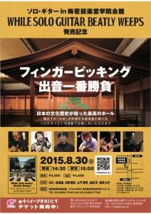 8月30日 ソロギタリスト IN 梅若能楽堂学院会館「出音一番勝負」