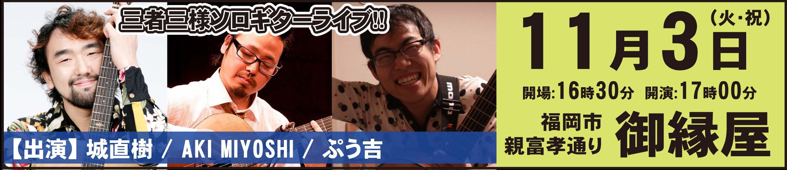 2015年11月3日(火・祝)福岡親不孝通り御縁屋ソロギターライブ