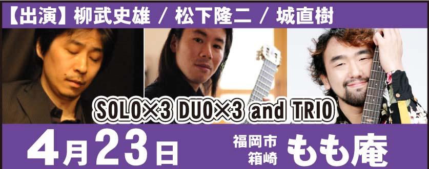 Solo×3, Duo×3, and Trio ~Three Guitars Live!