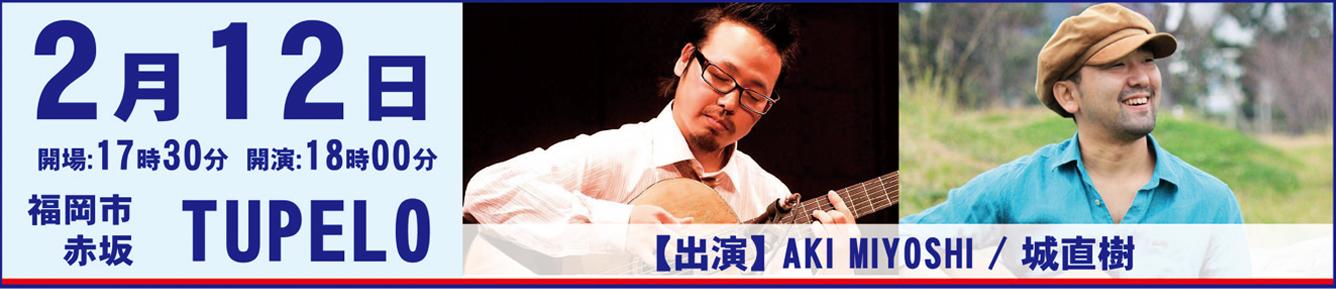 AKI MIYOSHI & 城直樹 ソロギターライブ