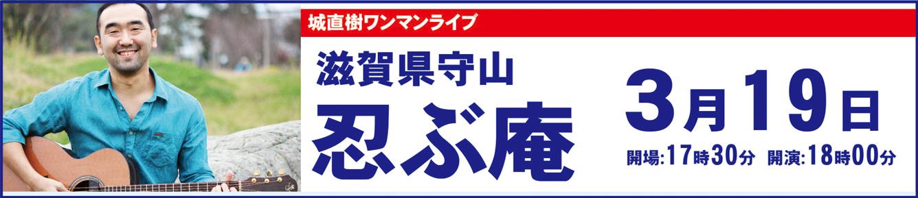 3月19日忍ぶ庵城直樹ソロギターライブ