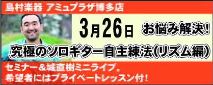 3月26日(日)博多島村楽器アミュプラザ博多店
