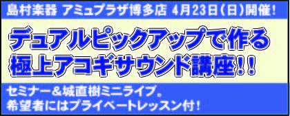 4月23日(土)島村楽器アミュプラザ博多店