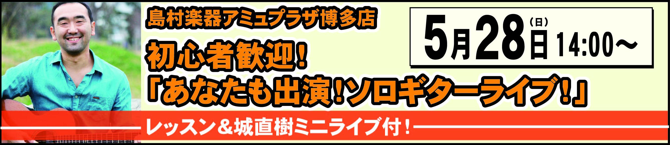 5月28日(日)博多島村楽器アミュプラザ博多店
