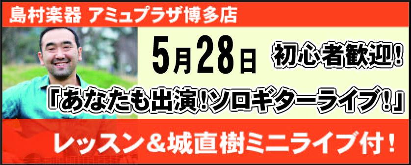 初心者歓迎!「あなたも出演!ソロギターライブ!」(レッスン付!)&城直樹ミニライブ