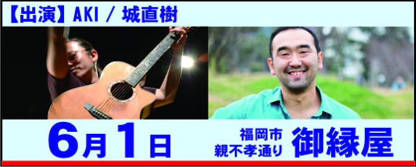 「ソロギターの日」スペシャルオープンマイク