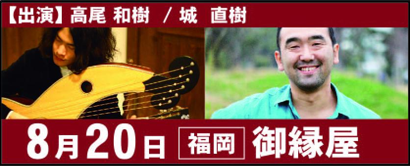 8月20日(日)福岡御縁屋