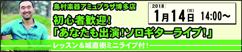 1月14日(日)福岡島村楽器アミュプラザ博多店
