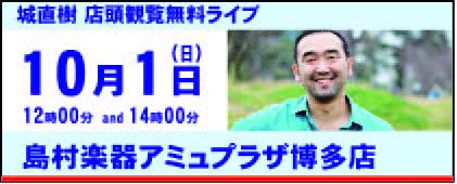 10月1日(日)福岡島村楽器アミュプラザ博多店