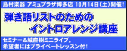 10月14日(土)福岡島村楽器アミュプラザ博多店