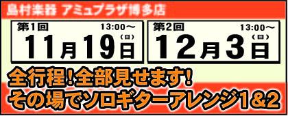 11月19日(日)福岡島村楽器アミュプラザ博多店