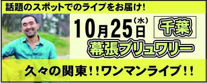 10月25日(水)千葉幕張ブルワリー
