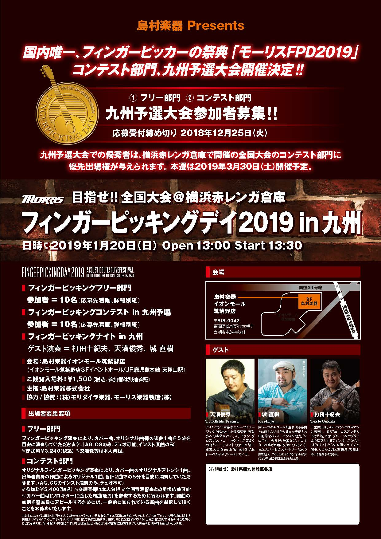 MORRIS FINGER PICKING DAY 2019の九州予選大会