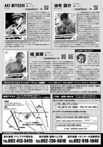 2019年6月1日(土)島村楽器イオンモール筑紫野店内イベントホール 「ソロギターの日」スペシャルコンサート