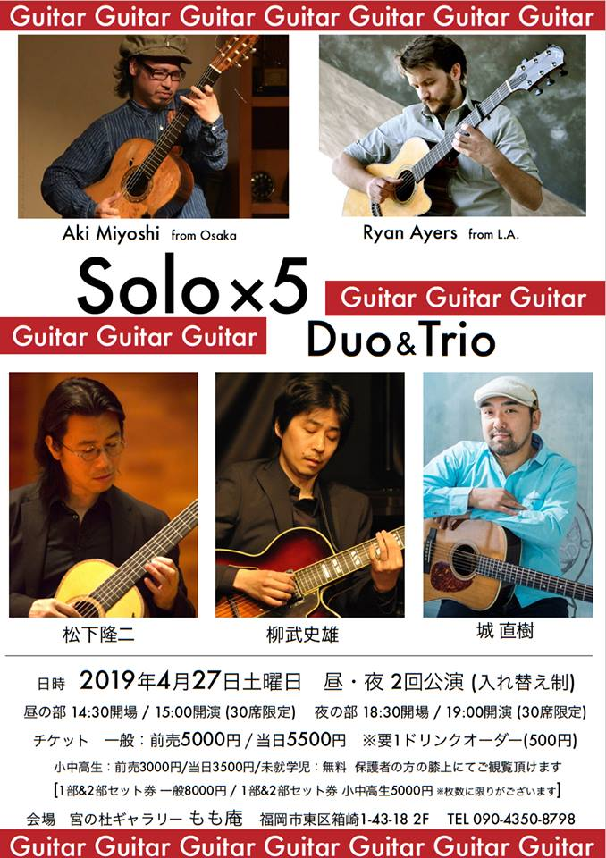 2019_04_27_Solo×5 + Duo & Trio 〜5 Guitars Live!〜