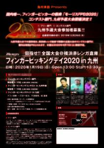 f_FPD2020_九州大会チラシ